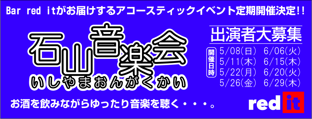 バナー石山音楽会.jpg