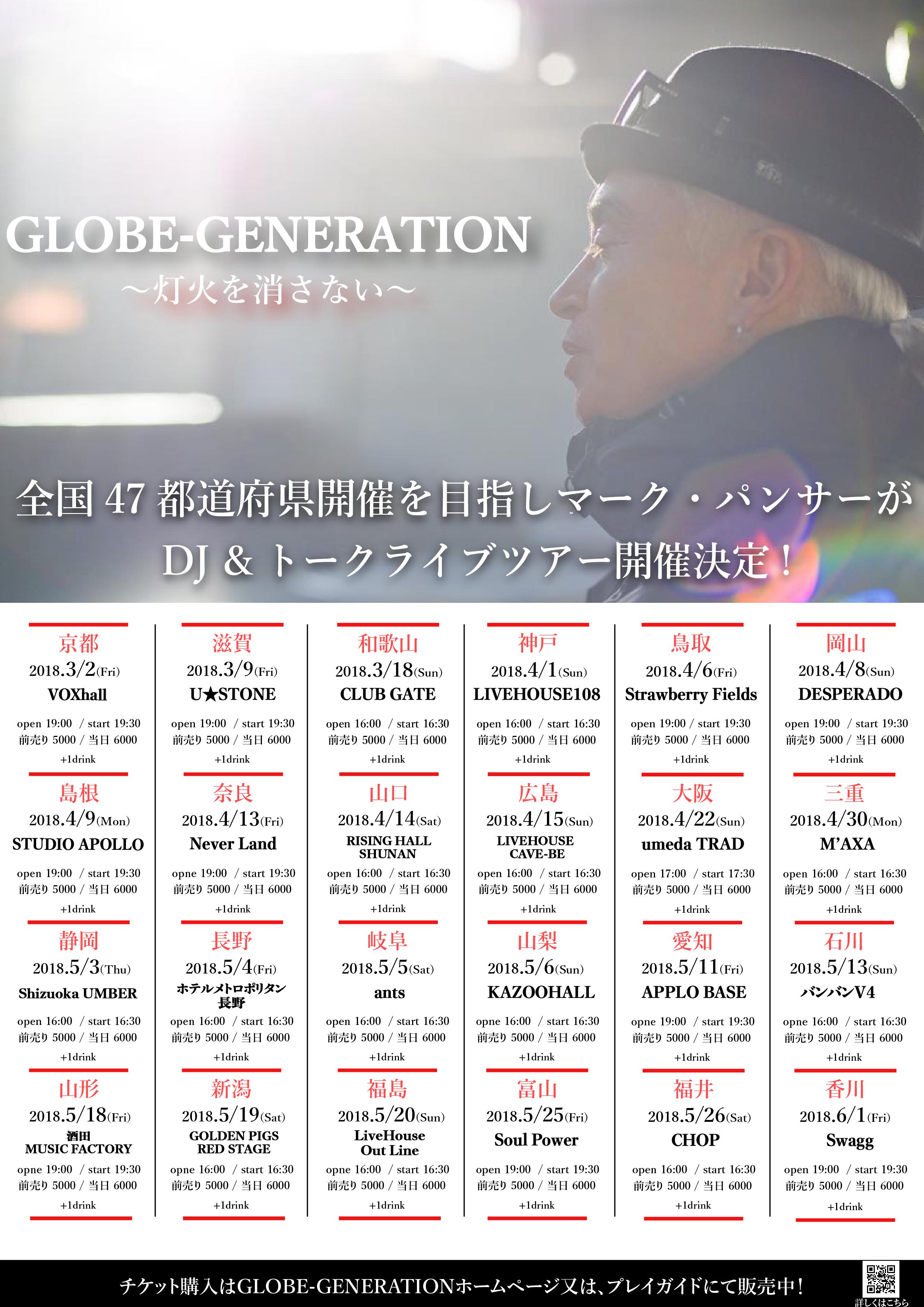 GLOBE-GENERATION フライヤー-
