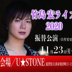 U★STONE振替公演