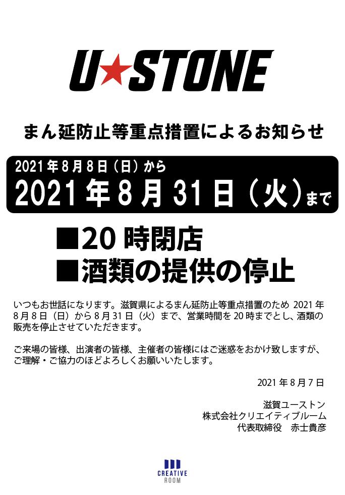 スクリーンショット 2021-08-06 20.43.19