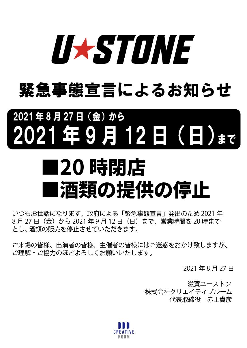 スクリーンショット 2021-08-27 18.48.33